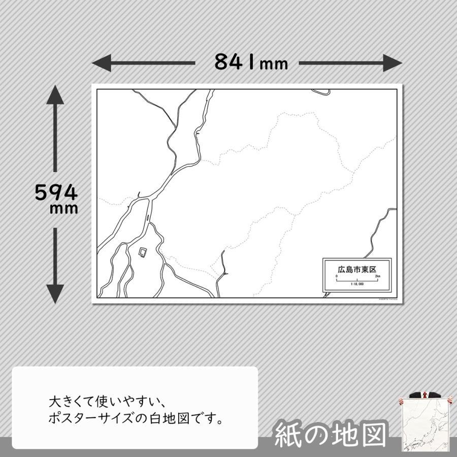 広島市東区の紙の白地図 A1サイズ2枚セット|freemap|02