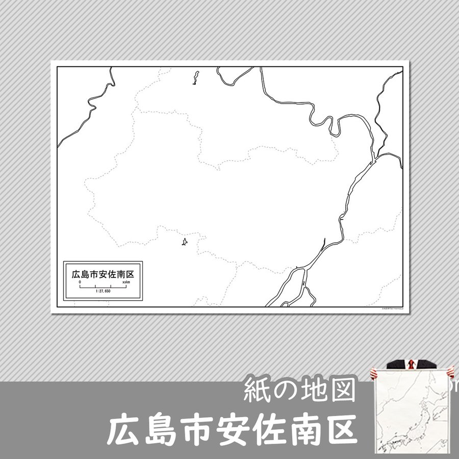 広島市安佐南区の紙の白地図 A1サイズ2枚セット|freemap
