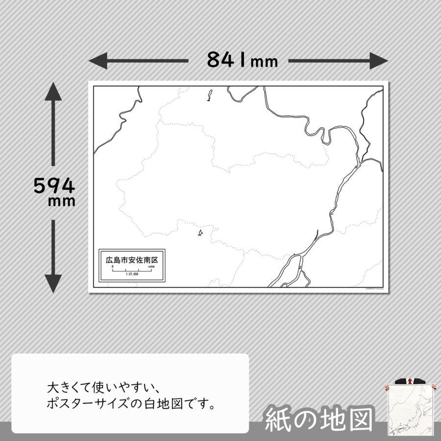 広島市安佐南区の紙の白地図 A1サイズ2枚セット|freemap|02