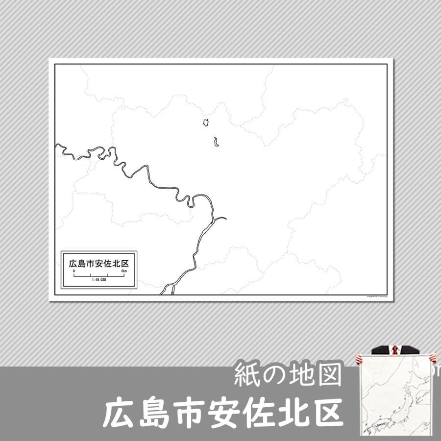 広島市安佐北区の紙の白地図 A1サイズ2枚セット|freemap