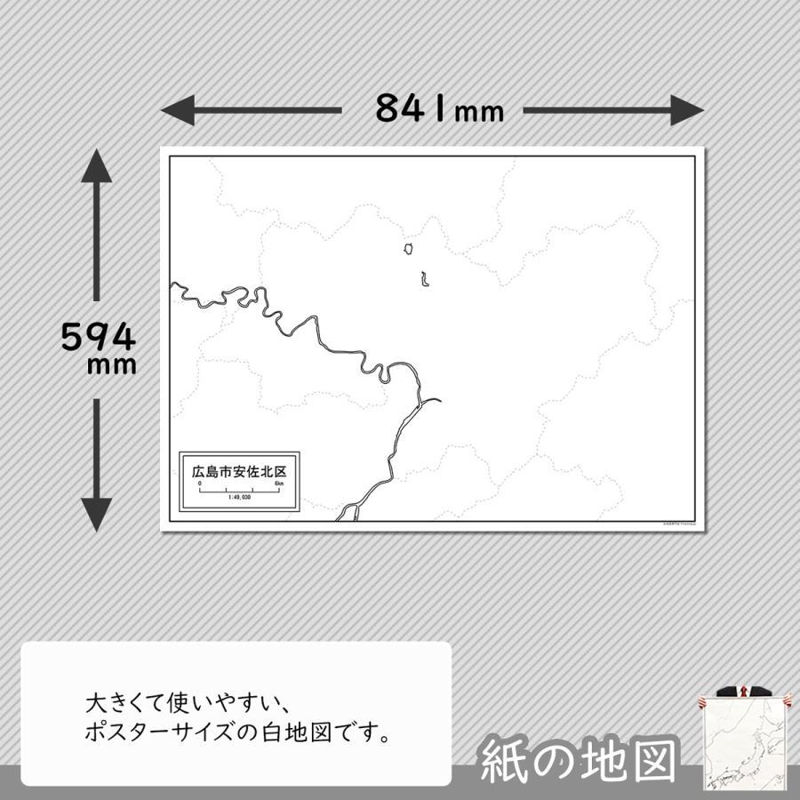 広島市安佐北区の紙の白地図 A1サイズ2枚セット|freemap|02