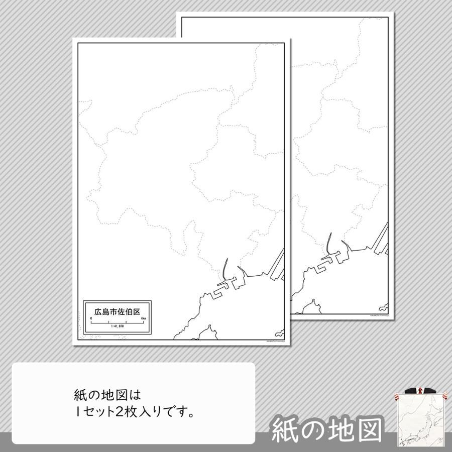 広島市佐伯区の紙の白地図 A1サイズ2枚セット|freemap|04