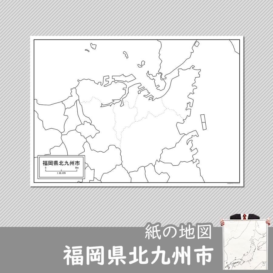 福岡県北九州市の紙の白地図 freemap