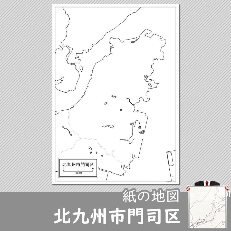 北九州市門司区の紙の白地図 A1サイズ2枚セット|freemap