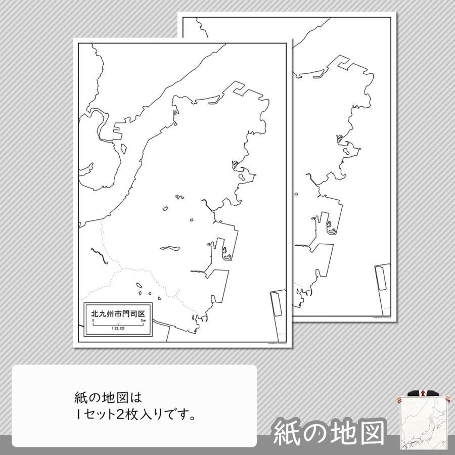 北九州市門司区の紙の白地図 A1サイズ2枚セット|freemap|04