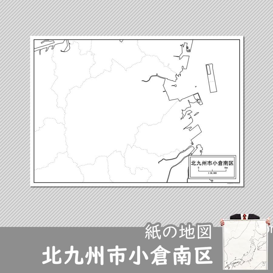 北九州市小倉南区の紙の白地図 A1サイズ2枚セット freemap