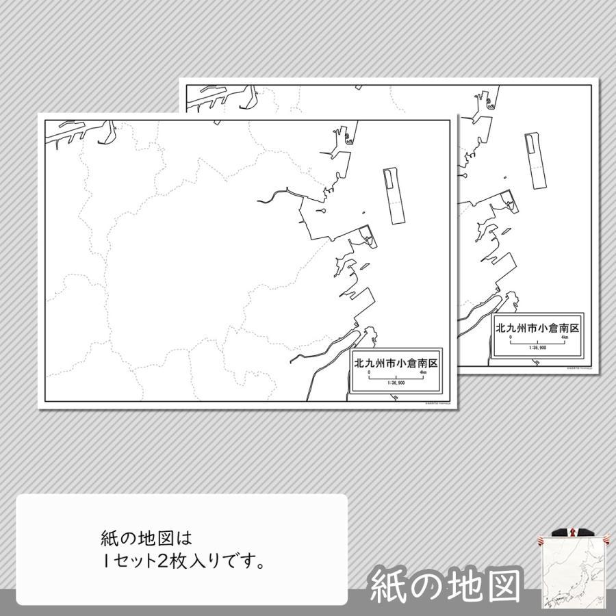 北九州市小倉南区の紙の白地図 A1サイズ2枚セット freemap 04