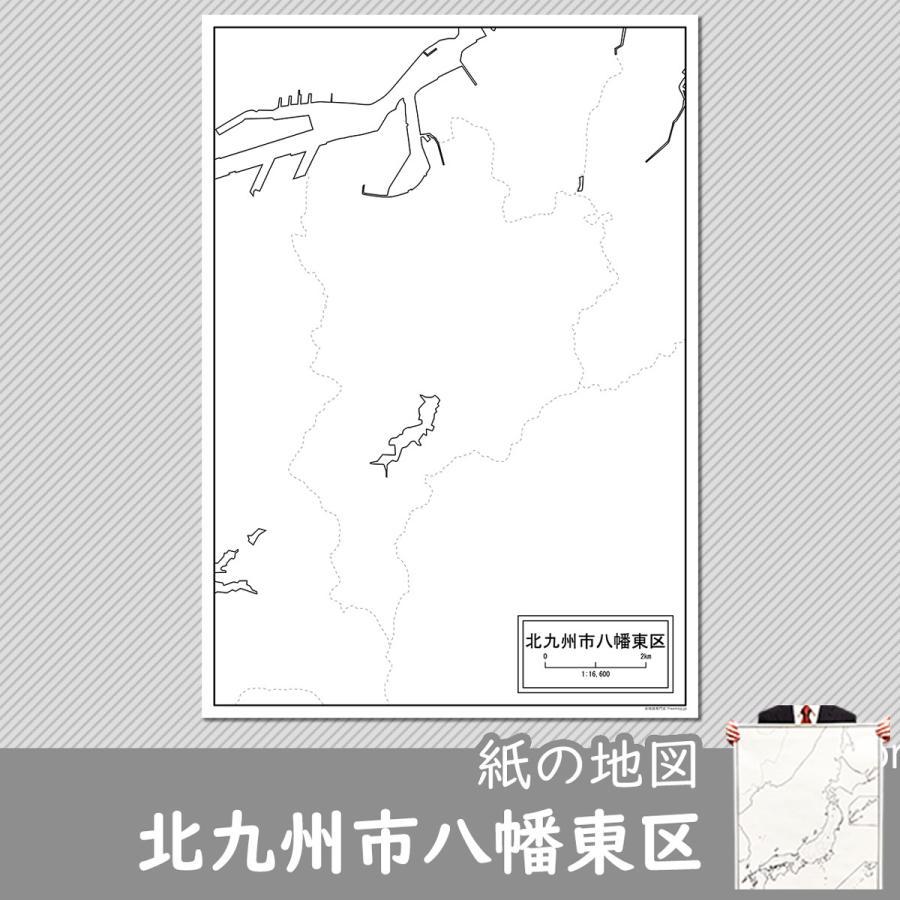 北九州市八幡東区の紙の白地図 A1サイズ2枚セット|freemap