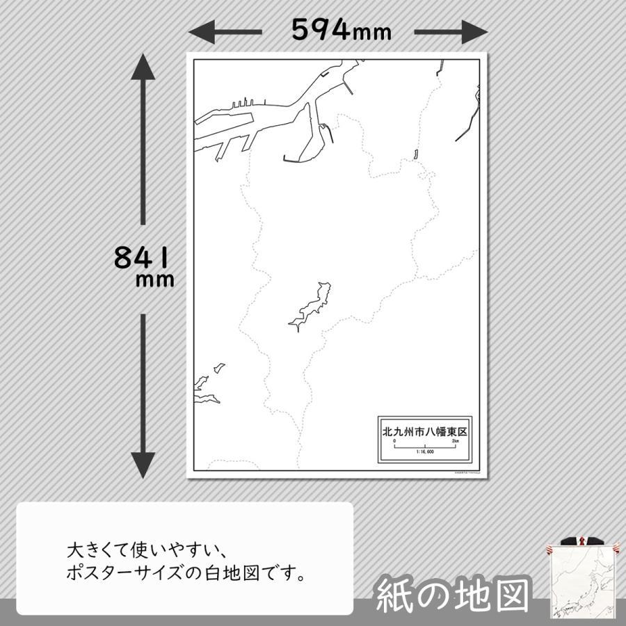 北九州市八幡東区の紙の白地図 A1サイズ2枚セット|freemap|02