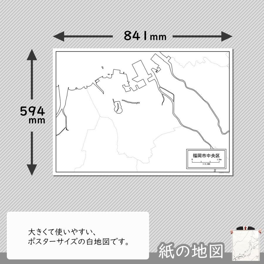 福岡市中央区の紙の白地図 A1サイズ2枚セット|freemap|02