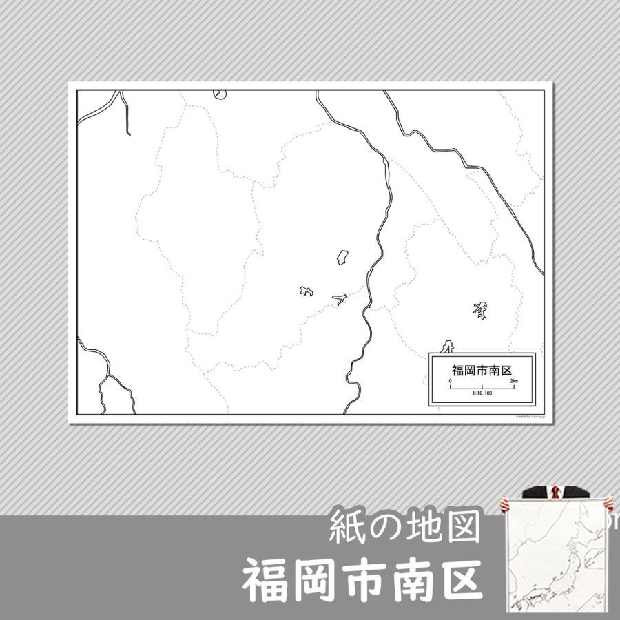 福岡市南区の紙の白地図 A1サイズ2枚セット|freemap