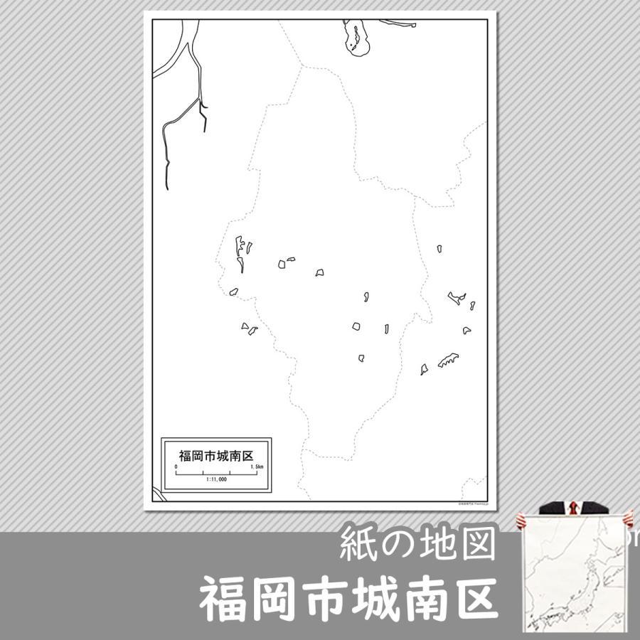 福岡市城南区の紙の白地図 A1サイズ2枚セット|freemap