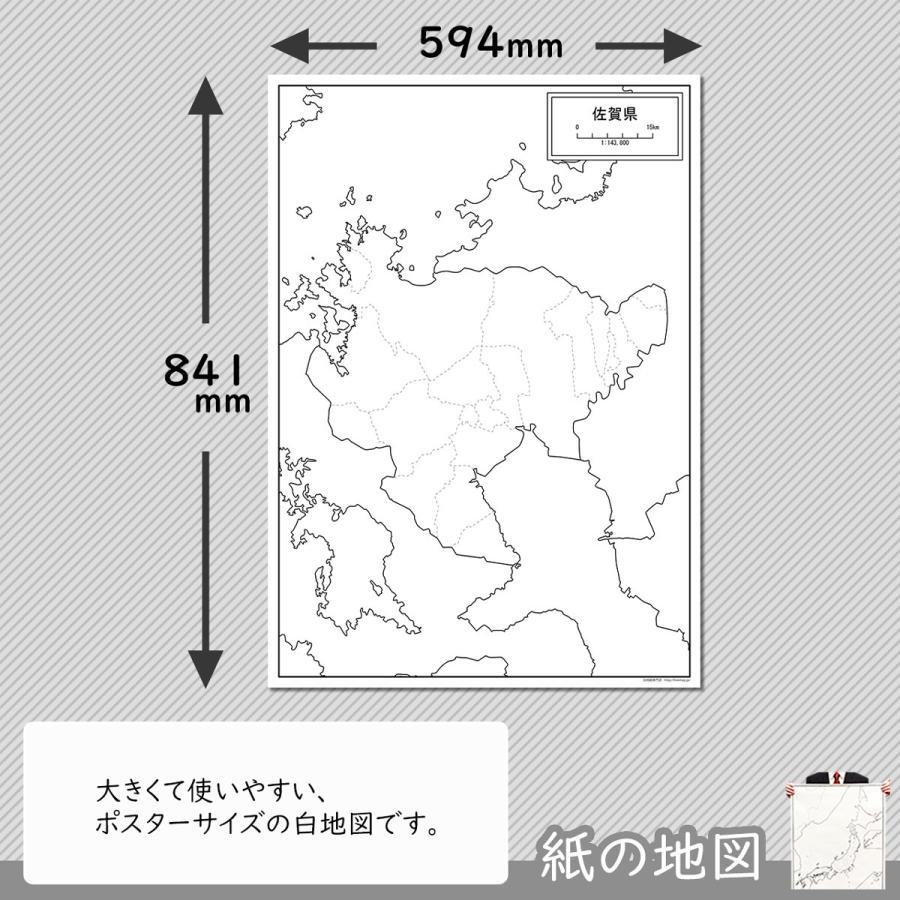 佐賀県の紙の白地図|freemap|02
