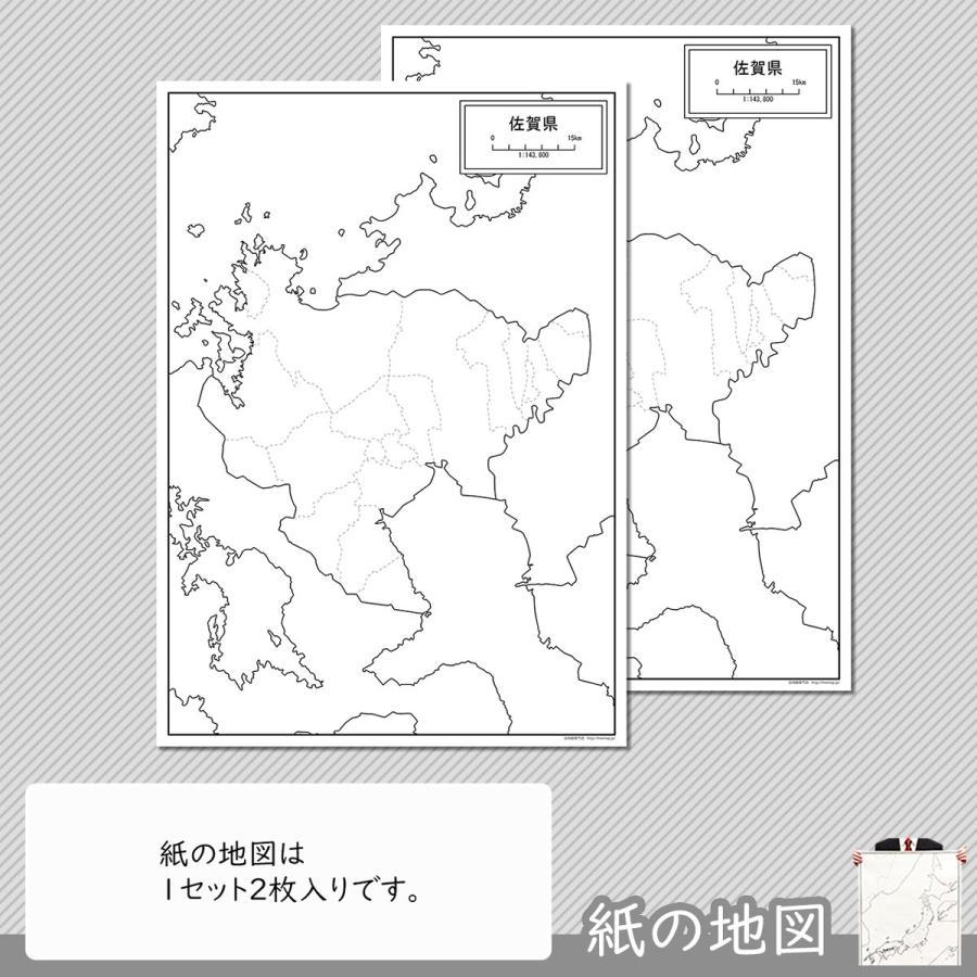 佐賀県の紙の白地図|freemap|04