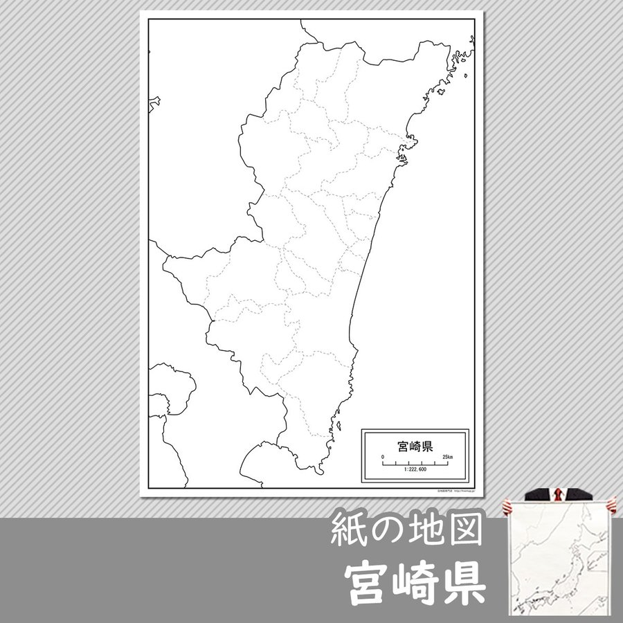 宮崎県の紙の白地図|freemap