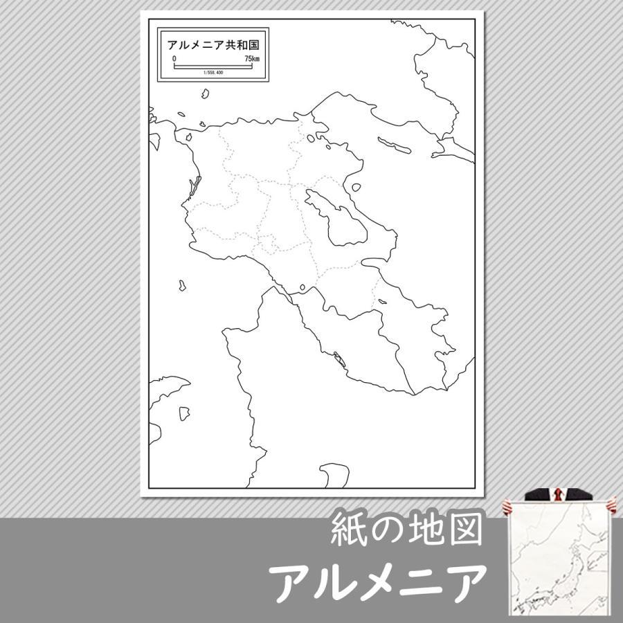アルメニアの紙の地図|freemap