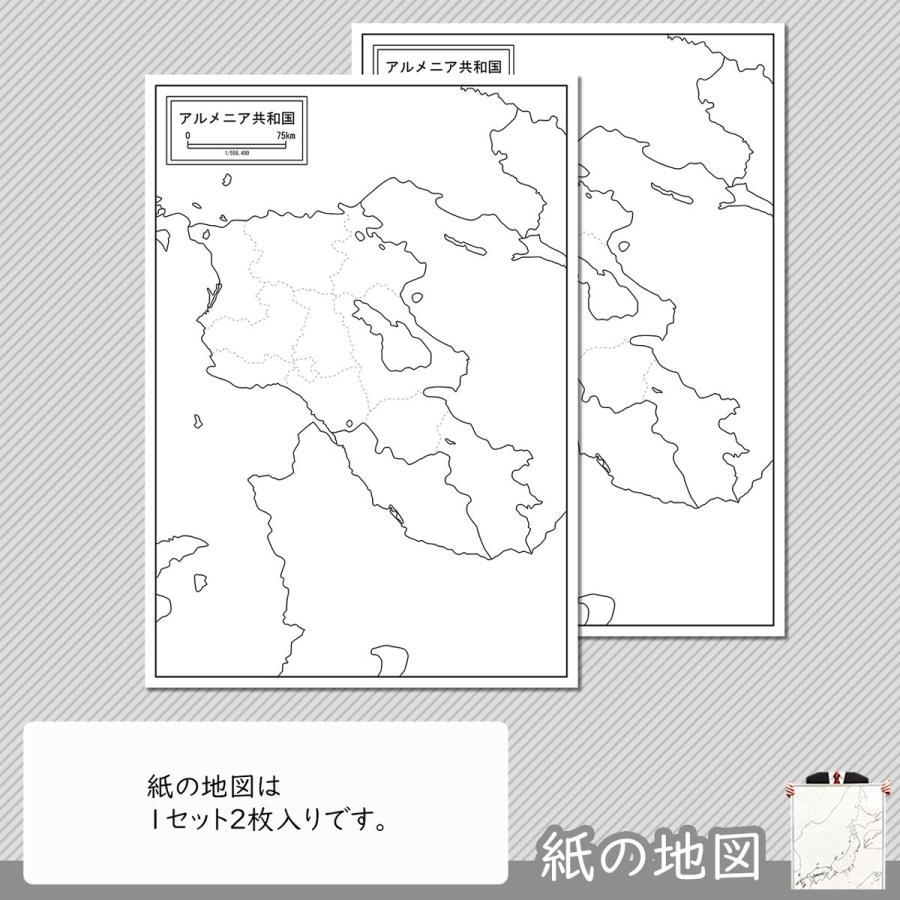 アルメニアの紙の地図|freemap|04