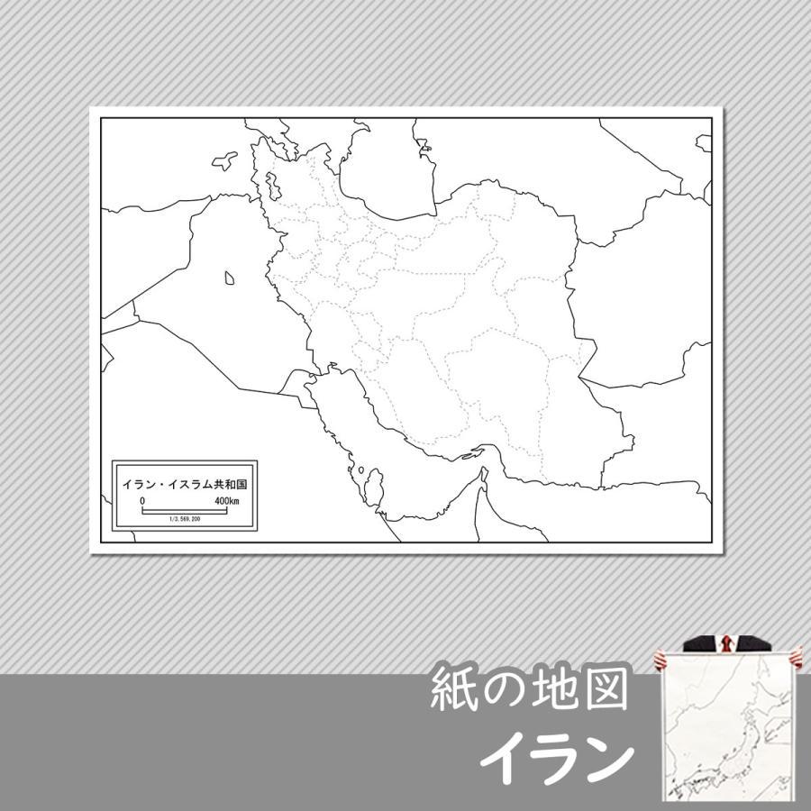 イラン・イスラム共和国の紙の地図|freemap