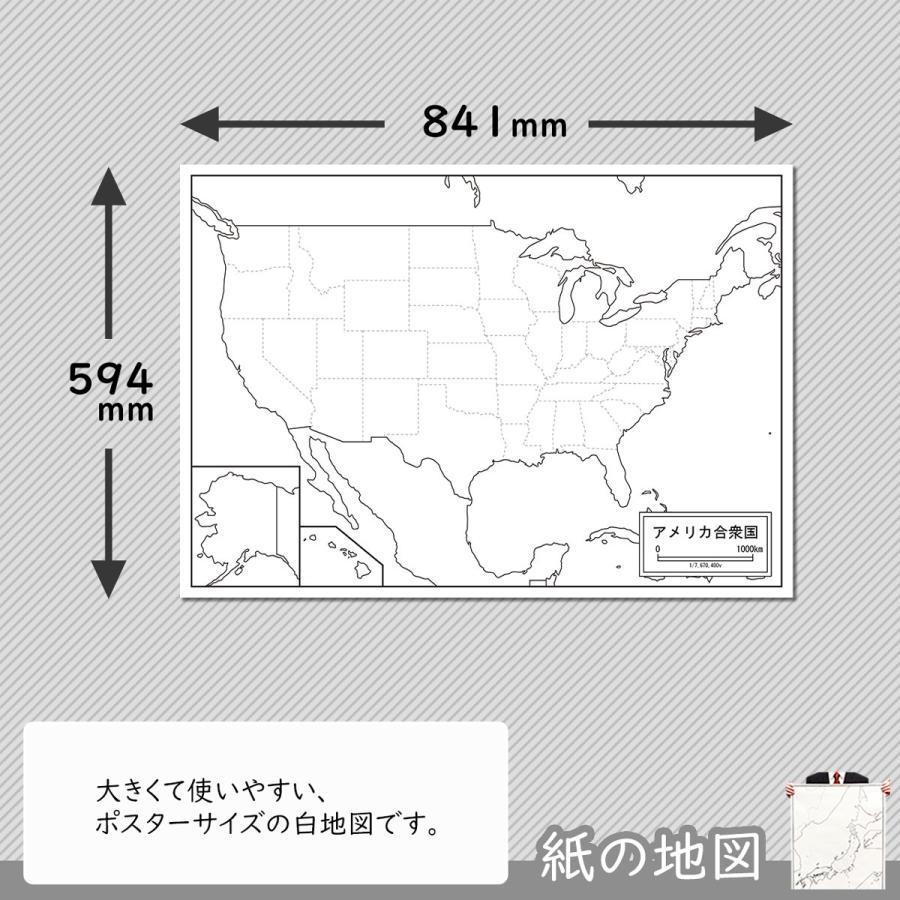 アメリカ合衆国の紙の地図|freemap|02