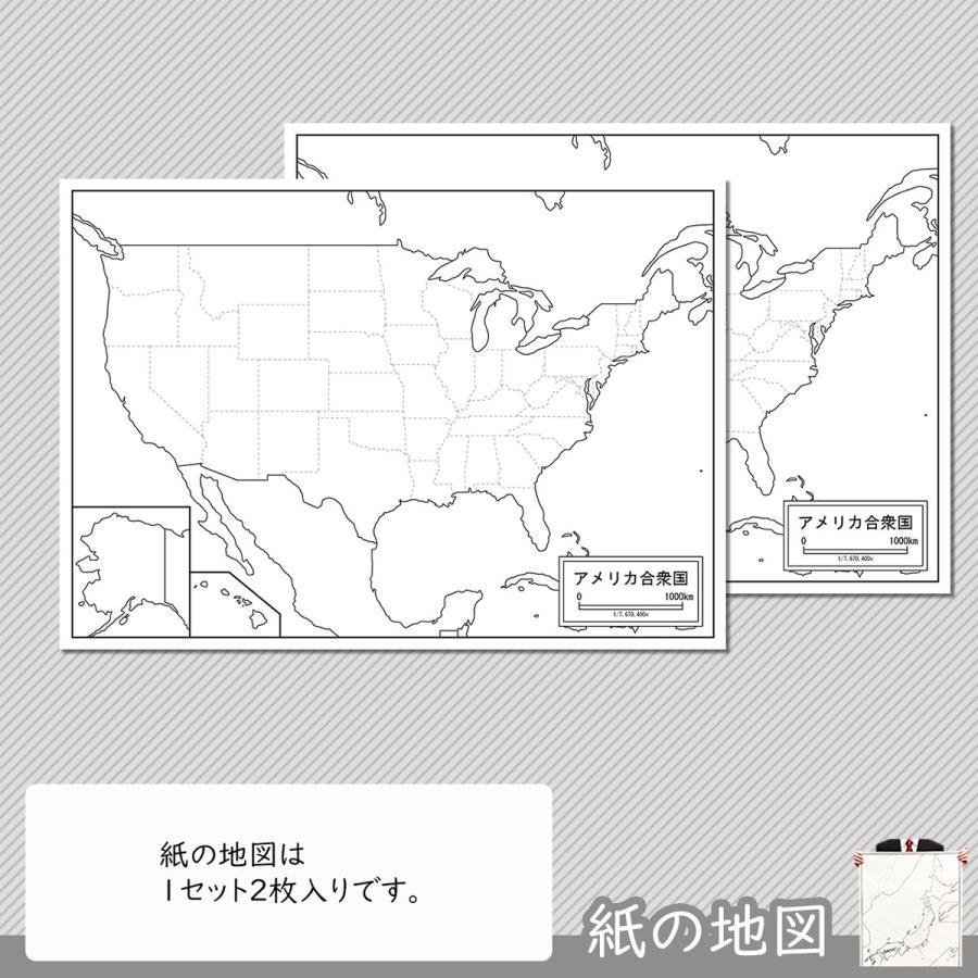アメリカ合衆国の紙の地図|freemap|04