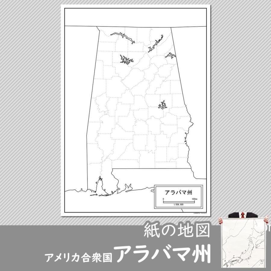 アラバマ州の紙の地図 freemap