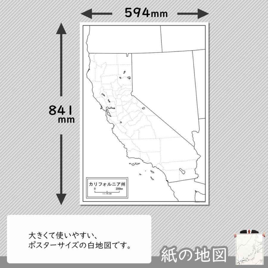 カリフォルニア州の紙の地図 freemap 02