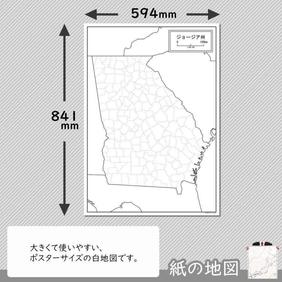 ジョージア州の紙の地図|freemap|02