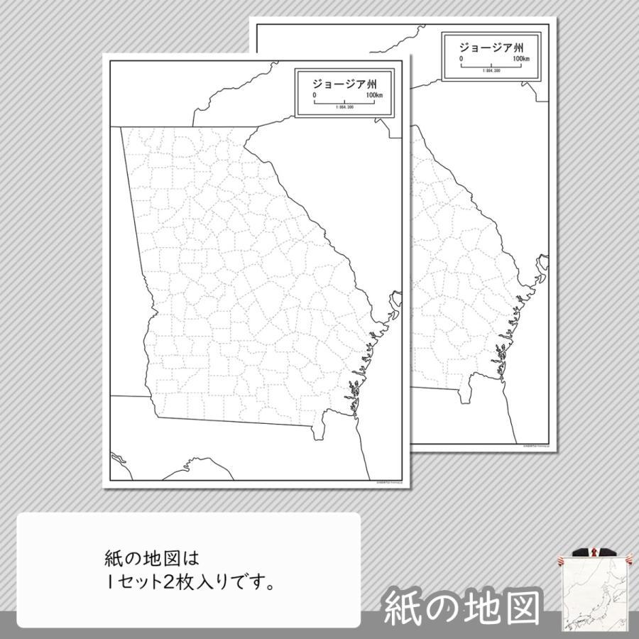 ジョージア州の紙の地図|freemap|04