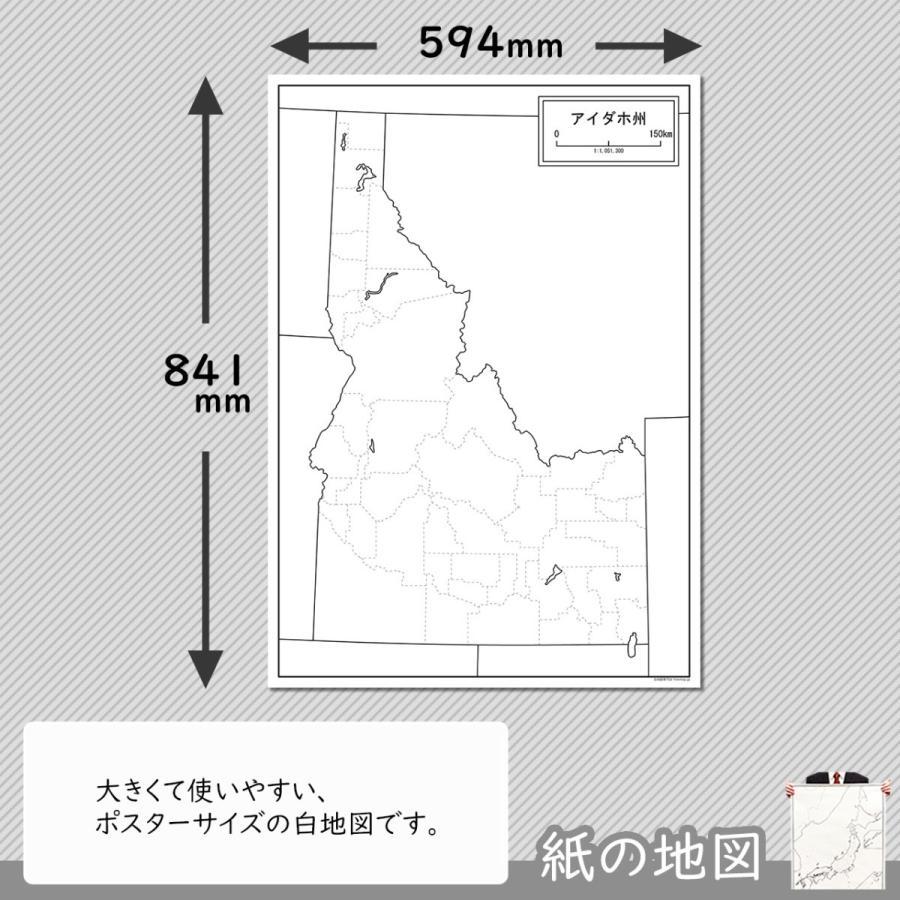 アイダホ州の紙の地図|freemap|02