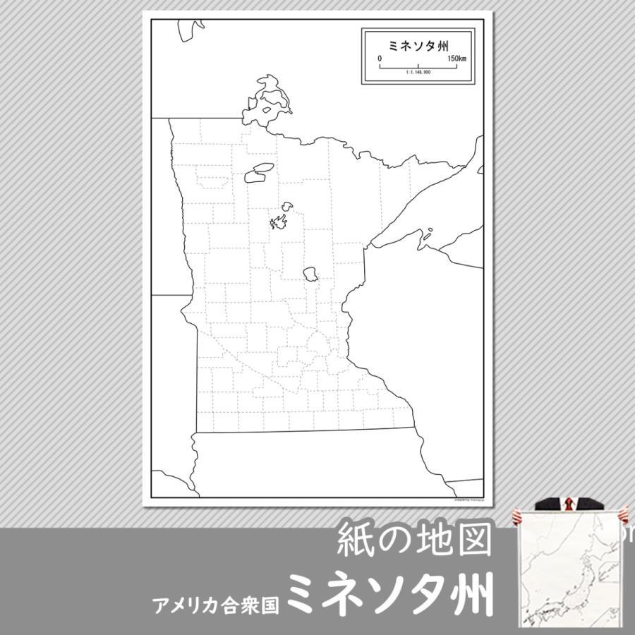 ミネソタ州の紙の地図|freemap