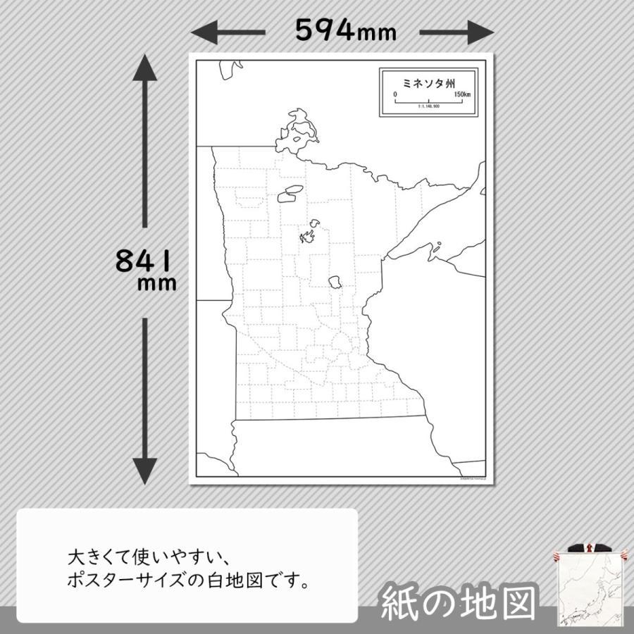 ミネソタ州の紙の地図|freemap|02