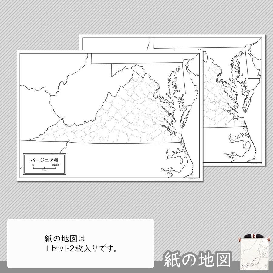 バージニア州の紙の地図 freemap 04