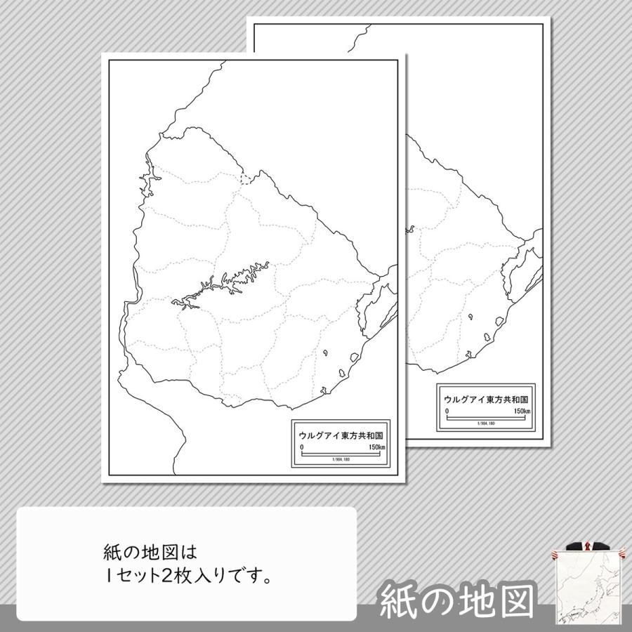 ウルグアイの紙の地図|freemap|04