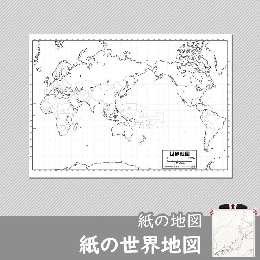 紙の世界地図|freemap