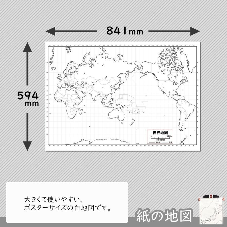 紙の世界地図|freemap|02