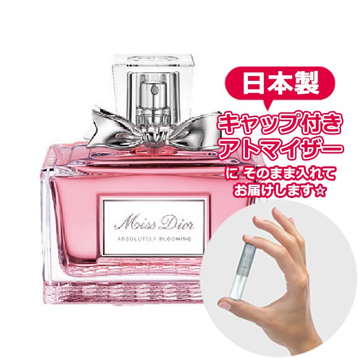 Dior ディオール 香水 ミスディオール アブソリュートリー ブルーミング EDP [1.5ml] * お試し 香水 ミニサイズ アトマイザー freestyle-cosme