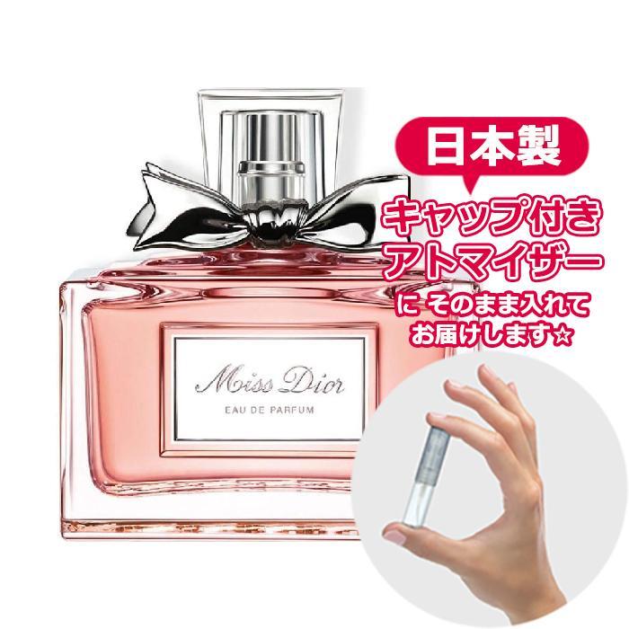 ディオール 香水 ミスディオール オードゥパルファン 1.5ml Dior* 香水 お試し アトマイザー 選べる ブランド レディース メンズ ユニセックス|freestyle-cosme