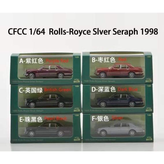 予約  CFCC 1/64 ロールス ロイス シルヴァーセラフ RR Rolls Royce Silver Seraph 1998 Silver freestyle-hobby 03