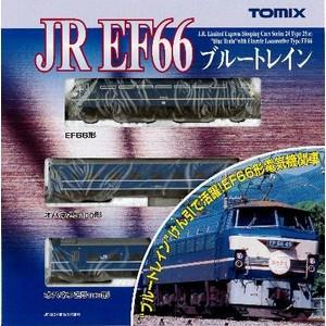 トミックス 92332 EF66ブルートレインセット3両 トミーテック/新品