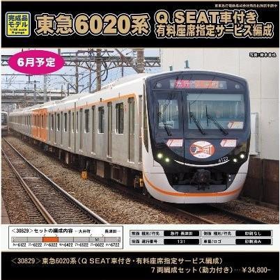 グリーンマックス 30829 東急6020系(Q SEAT車付き・有料座席指定サービス編成)7両編成セット(動力付き)