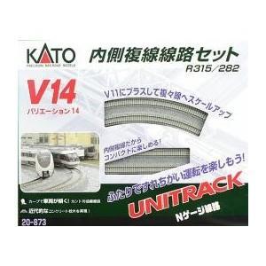 20-873 V14 内側複線線路セット(R315/282) KATO/新品