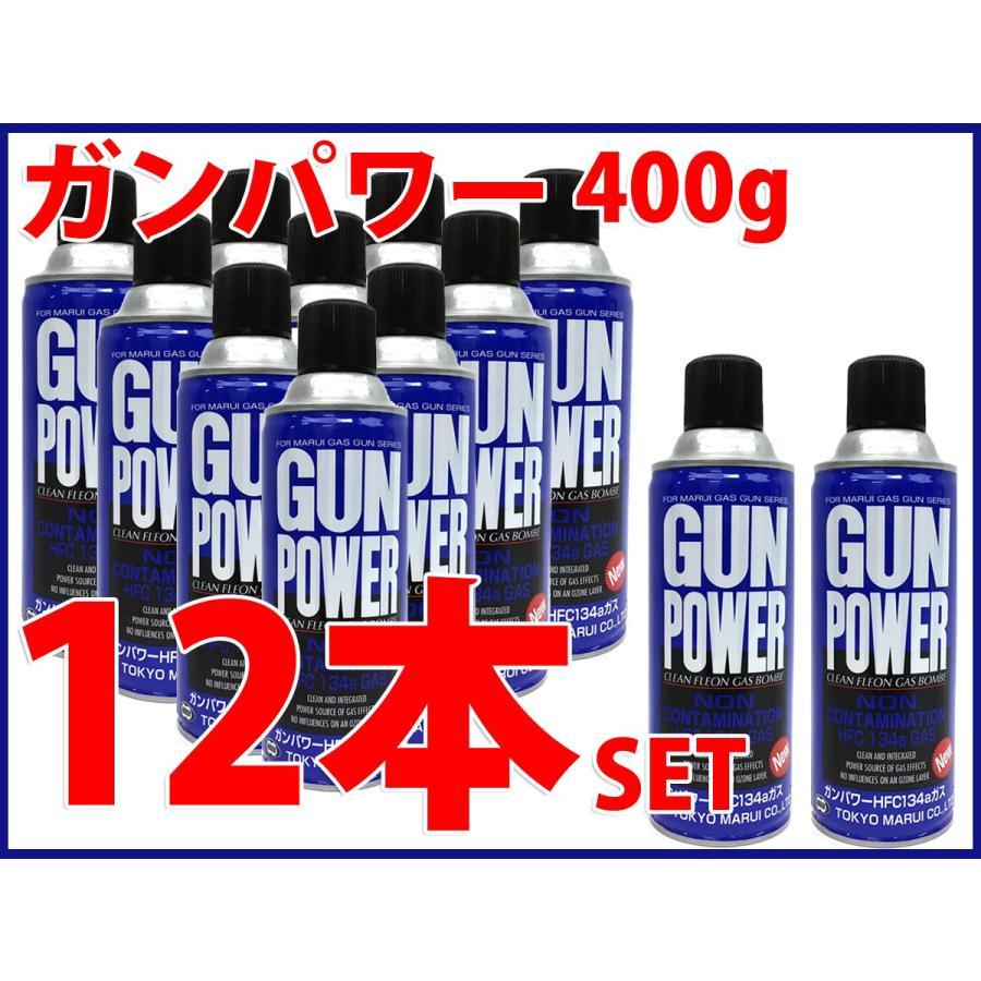 東京マルイ ガンパワー HFC134aガス 400g 12本セット/新品