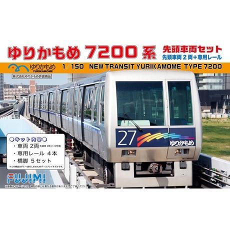 STR-5 1/150 ゆりかもめ7200系 先頭車両セット フジミ/新品