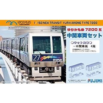 STR-6 1/150 ゆりかもめ7200系 中間車両セット フジミ/新品
