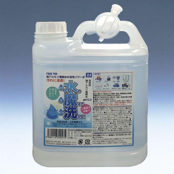 強アルカリ電解水 水魔洗2000ml|freetex-shop