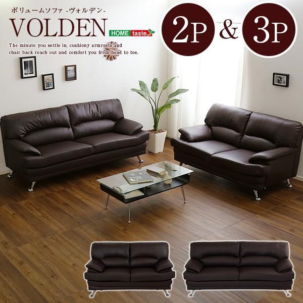 ソファ ソファー ボリュームソファ 2P+3P SET ボリューム感 高級感 デザイン 3人掛け 2人掛け 【Volden-ヴォルデン-】 デザイン 3人掛け 2人掛け 【Volden-ヴォルデン-】