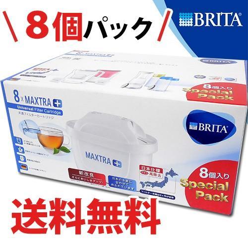 送料無料 日本仕様 ブリタ マクストラカートリッジ プラス 8個セット 浄水器カートリッジ BRITA|freshmart