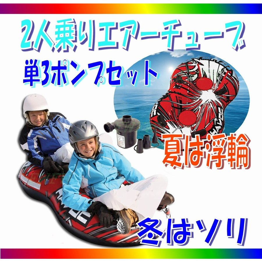 2人乗り ☆ エアーチューブ 浮き輪 ・そり & ポンプ 2点 セット