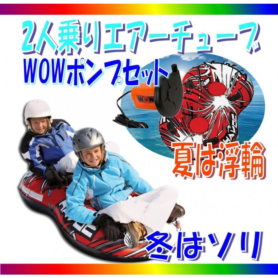 2人乗り  エアー チューブ   浮き輪 ・ そり & WOW ポンプ 2点セット