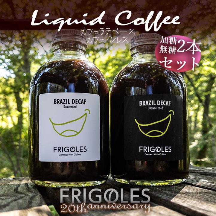 無添加 カフェラテベース 2本セット 250ml x2本 カフェオレベース コーヒー デカフェ 無糖加糖選べます 専用箱でお届けします|frigoles